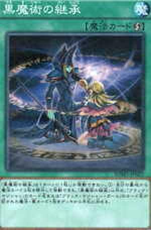 黒魔術の継承 NP [SDMY-JP022]