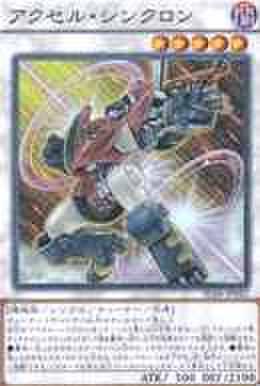アクセル・シンクロン SR [SD28-JP042]