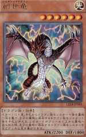 創世竜 UR [LE14-JP001]
