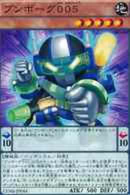 ブンボーグ005 N [CORE]