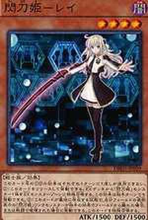 閃刀姫-レイ N [DBDS-JP029]