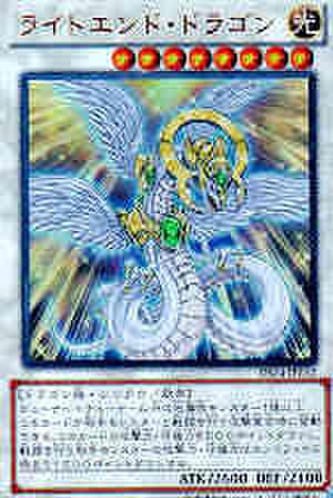 ライトエンド・ドラゴン UR [DS14]