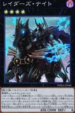 レイダーズ・ナイト SCR [PHRA-JP040]