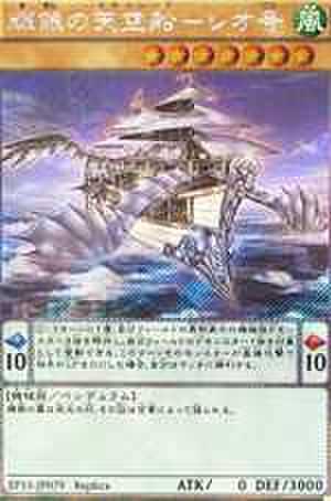 輝銀の天空船-レオ号 SCR [EP15]