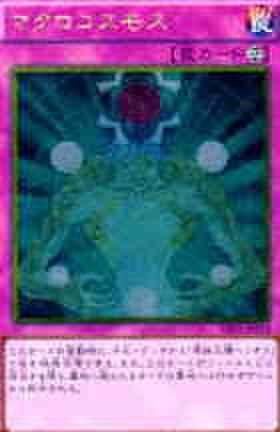マクロコスモス GR [GS05]