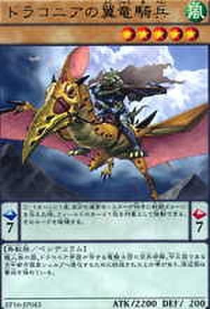 ドラコニアの翼竜騎兵 R [EP16-JP043]