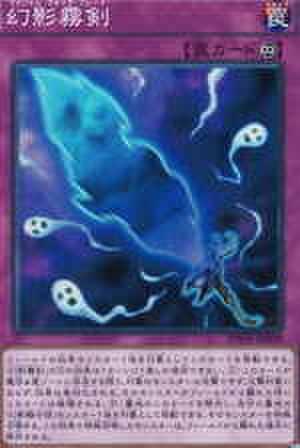 幻影霧剣 SR [SPWR]