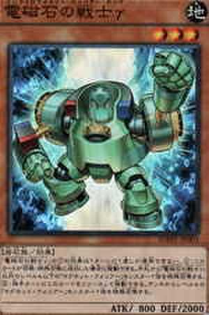 電磁石の戦士γ SR [SDMY-JP003]