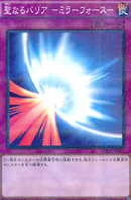 聖なるバリア -ミラーフォース- NP [VS15-JPS]