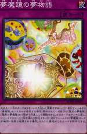 夢魔鏡の夢物語 N [WPP1-JP027]