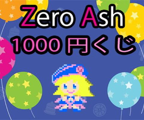 遊戯王「ZeroAshくじ」1回1000円(1人20パック限定)