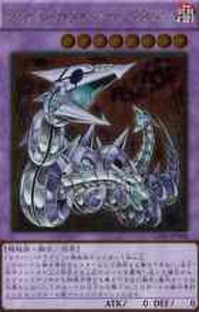 キメラテック・フォートレス・ドラゴン GR [GS03]