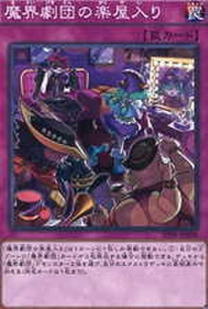 魔界劇団の楽屋入り NP [SPDS-JP028]