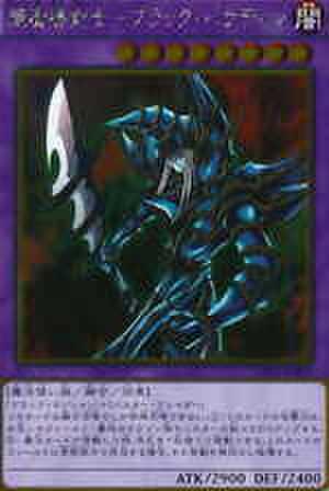 超魔導剣士-ブラック・パラディン GR [GP16-JP007]
