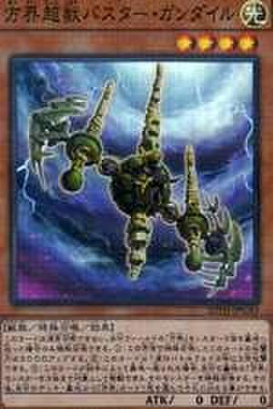 方界超獣バスター・ガンダイル SR [20TH-JPC43]