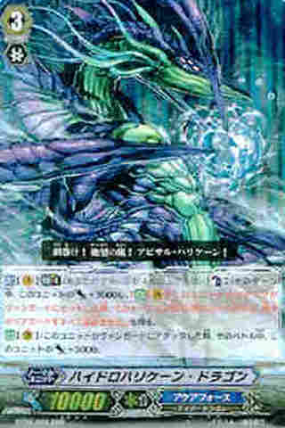 ハイドロハリケーン・ドラゴン RRR [BT08]
