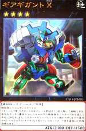 ギアギガント X UR [DS14-JPM30]