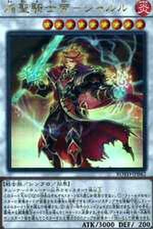焔聖騎士帝-シャルル SCR [ROTD-JP042]