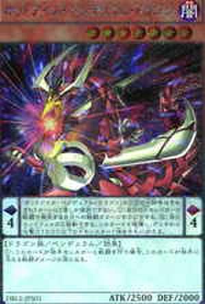 オッドアイズ・ペンデュラム・ドラゴン EX-SCR [DBLE-JPS01]