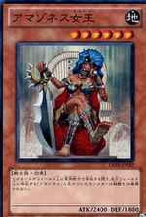アマゾネス女王 SR  [DREV]