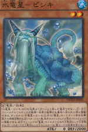 水竜星-ビシキ N [DUEA]