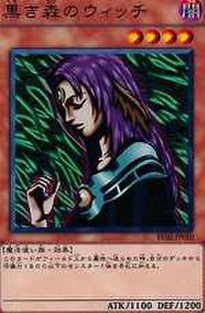 黒き森のウィッチ N [ST18-JP014]
