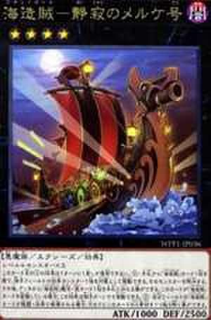 海造賊-静寂のメルケ号 R [WPP1-JP036]