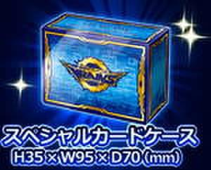 【遊戯王】LINK VRAINS BOX スペシャルカードケース(組立式)