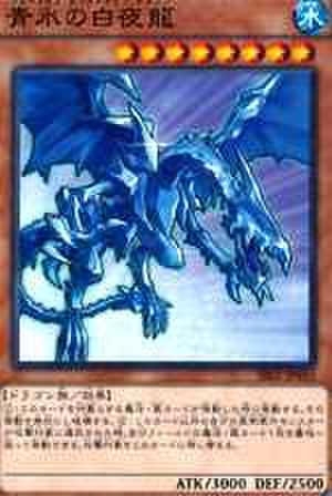 青氷の白夜龍 N [SR02-JP010]