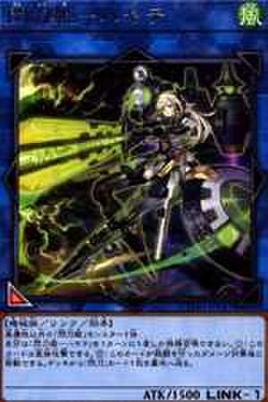 閃刀姫-ハヤテ N [LVP3-JP087]【特価品C】