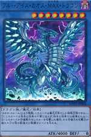 ブルーアイズ・カオス・MAX・ドラゴン KC-UR [MVP1-JP004]