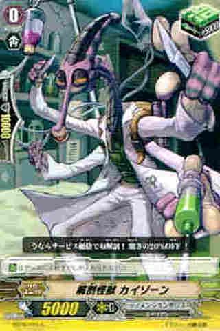 解剖怪獣 カイゾーン C [BT08]
