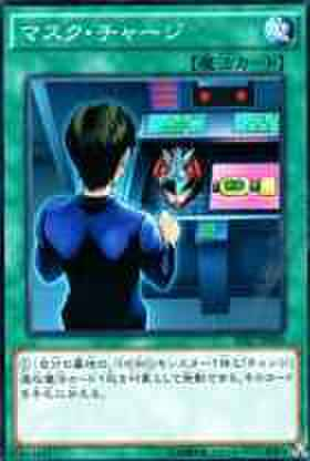 マスク・チャージ N [SD27]