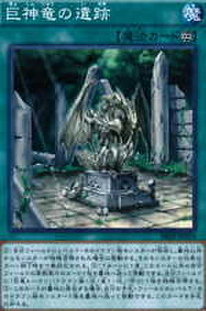 巨神竜の遺跡 SR [SR02-JP023]