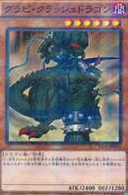 グラビ・クラッシュドラゴン NP [VS15-JPD]