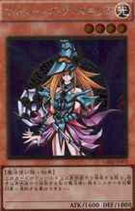 マジシャンズ・ヴァルキリア GR [GS02]