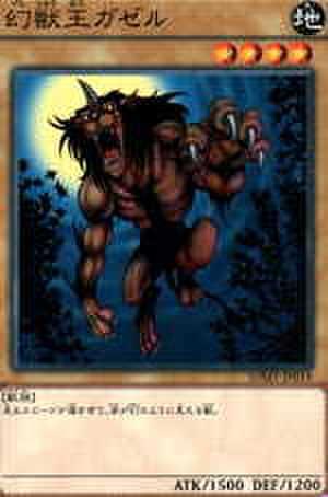 幻獣王ガゼル N [SDMY-JP019]