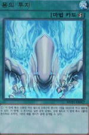 竜の闘志 韓国 UR [MVP1-KR007]