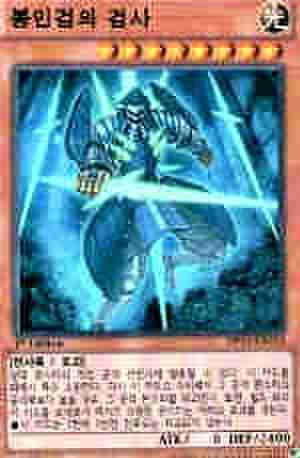 護封剣の剣士 韓国UR [DP14]