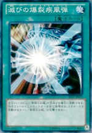 滅びの爆裂疾風弾  N [SD25]