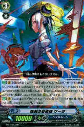 妖剣の奇術師 サーラ RR [BT07]