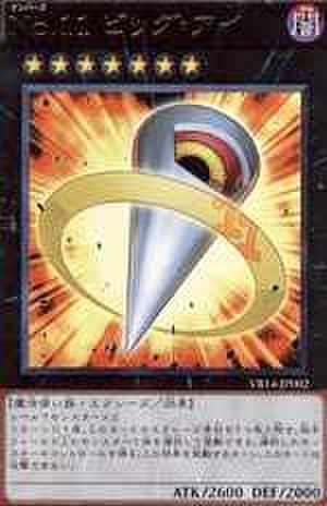No.11 ビッグ・アイ UR [VB14-JP002]