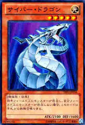 サイバー・ドラゴン N [DS13-L]