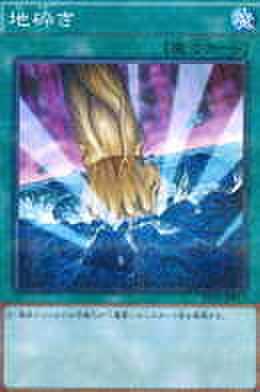 地砕き N [VS15-JPD]