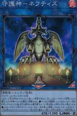 守護神-ネフティス SR [DBHS-JP007]