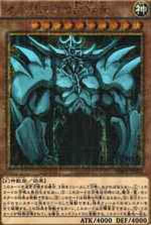 オベリスクの巨神兵 GR [MB01]