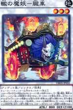 轍の魔妖-朧車 NP [DBHS-JP032]