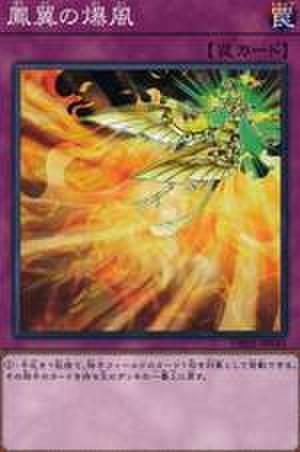 鳳翼の爆風 NP [DBHS-JP045]