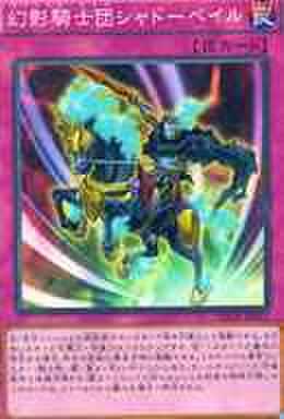 幻影騎士団 シャドーベイル N [NECH]