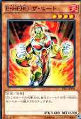E・HERO ザ・ヒート N [SD27]